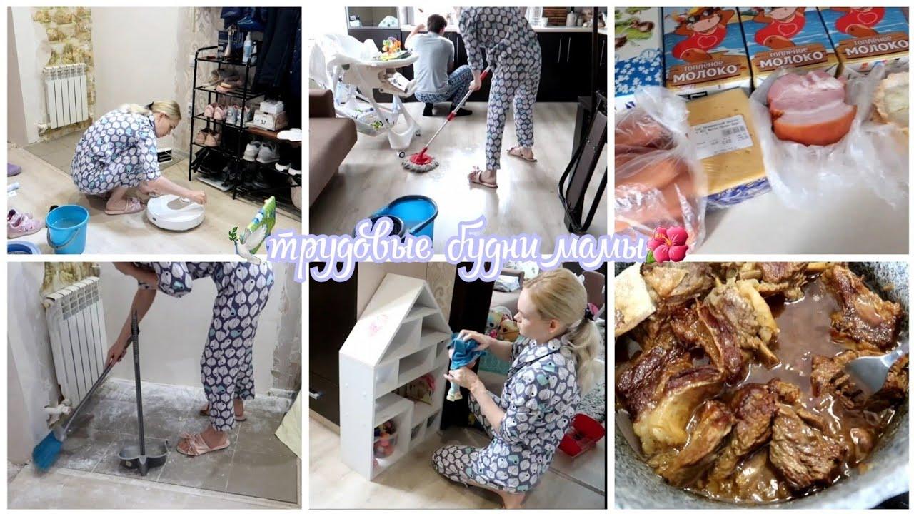 ✔Уборка дома после ремонтапродуктовая закупка🥯что в домашней аптечке💊всё будет хорошо🙏