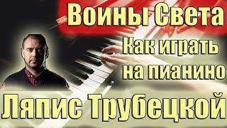 Как играть | Воины Света - на пианино (подробный разбор)