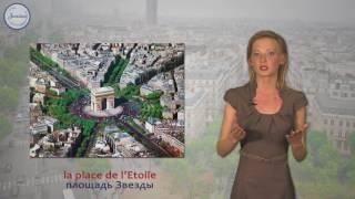 Французский 5 Парижская Триумфальная арка – музей снаружи и внутри