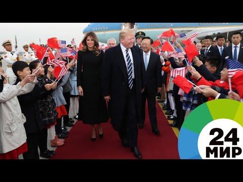 Трамп в Китае: от торговли до ядерной программы - МИР 24