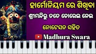 Srimandiru tote chorei nei ଶ୍ରୀମନ୍ଦିରୁ ତତେ ଚୋରେଇ ନେଇ || Odia bhajan harmonium lesson ||