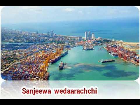 Sri lanka  port  authority