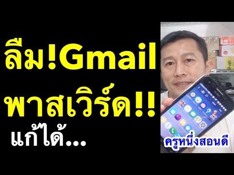 ลืมพาสเวิร์ด gmail ทํายังไง!!! ลืม gmail password ลืม รหัส ผ่าน gmail (อัพเดท 2020) l ครูหนึ่งสอนดี