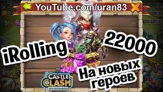 22000 на новых героев iRolling 3 Castle Clash 447