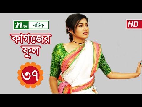 Drama Serial Kagojer Phul, Episode 37   Sohana Saba, Nayeem, Nadia
