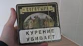 казбек папиросы купить в москве - YouTube