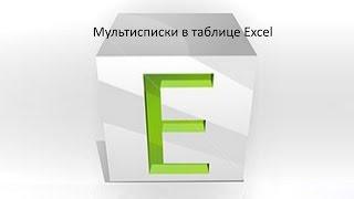 Мультисписки. Выпадающие списки с возможностью выбора нескольких значений в программе Excel.