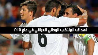 جميع اهداف المنتخب الوطني العراقي في عام 2015 HD