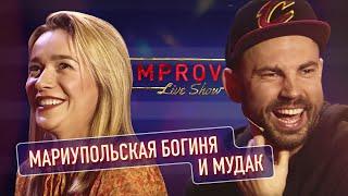 Вставь мне между зубов - Импровизация История Любви Беднякова и Короткой