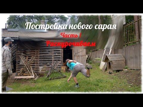 видео: Сарай своими руками. Часть 1. Раскурочиваем старый сарай