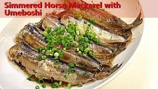 Simmered Horse Mackerel with Umeboshi | Japanese Cooking Database
