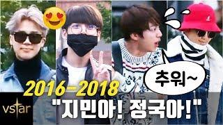 [2016-2018] 귀염+심쿵 BTS(방탄소년단) 뮤직뱅크 출근길 모음 (ON The way to music bank)
