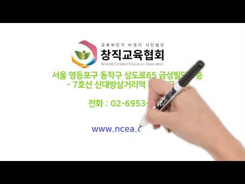 (사)창직교육협회 소개-두들리(Doodly) 툴 사용