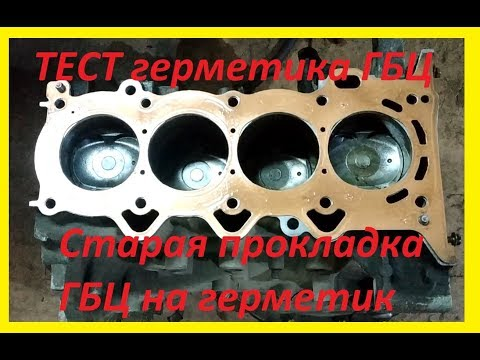 тест гермерика ГБЦ поставил старую прокладку ГБЦ