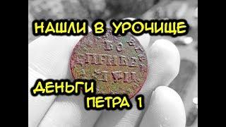 Коп монет, поиск с металлоискателем видео отчет находок 2017