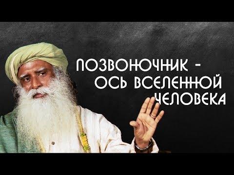 Лечение позвоночника нарушение оси вселенной человека? Садхгуру на Русском