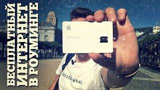 Как пользоваться Apple SIM?