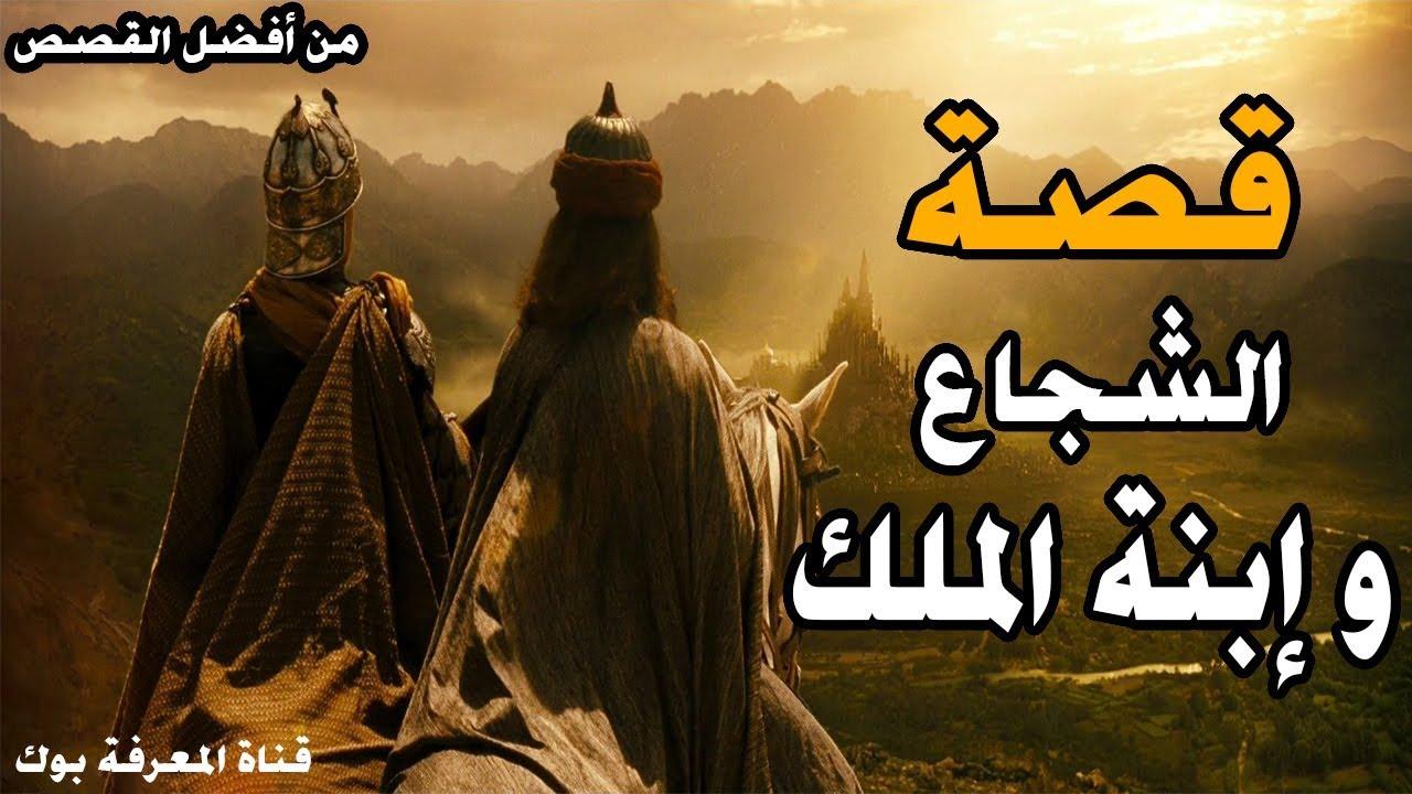 قصة الشجاع و إبنة الملك قصص قبل النوم قصة جميلة لها عدة معاني كبيرة Youtube