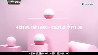 Olight Korea| 4월 신제품 런칭 기념 빅 세…