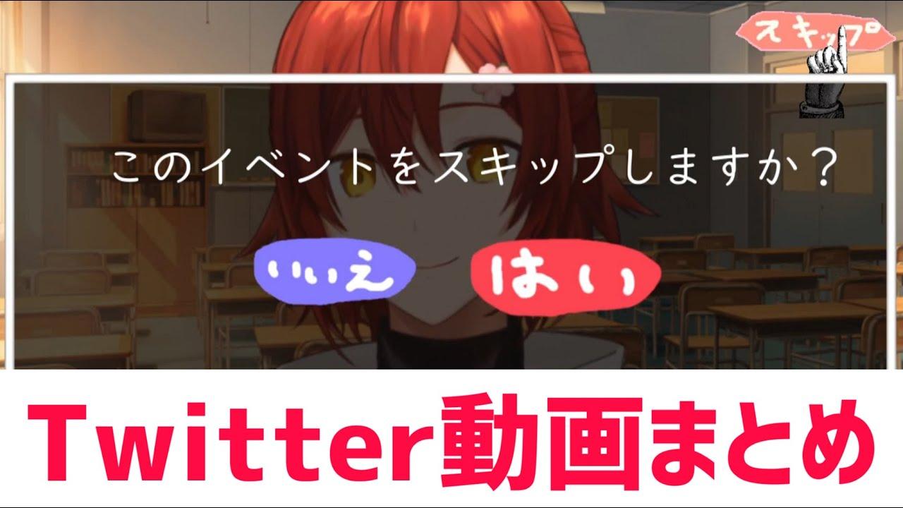 【真面目にバレンタイン他】Twitter動画まとめ【花咲みやび/ホロスターズ】