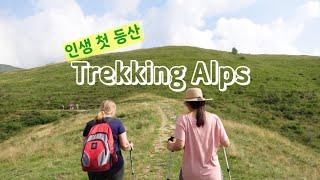 [Ep.7]인생 첫 등산을 알프스에서 스파르타로 하고 …