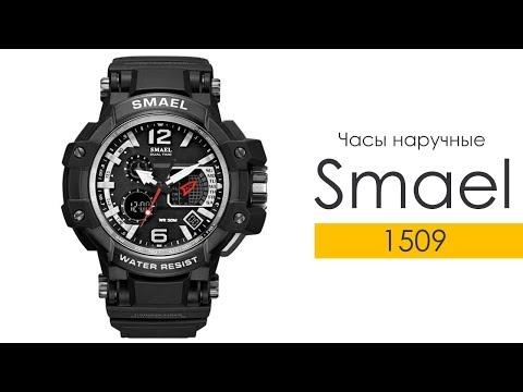 Мужские часы Smael 1509 Black