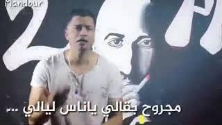 اغنية انا قلبي داب مليش صحاب دة صاحبي دا دراعي | حسن شاكوش | حالات واتس2019