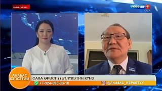 Интервью для ГТРК «Саха» телеканала «Россия 1» в связи с Днём Республики Саха (Якутия)