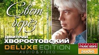 Дмитрий Хворостовский - Свет берез *ИЗБРАННЫЕ ПЕСНИ*