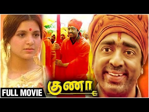 Guna - Full Tamil Movie | Kamal Haasan, Roshini,Rekha | Ilaiyaraaja