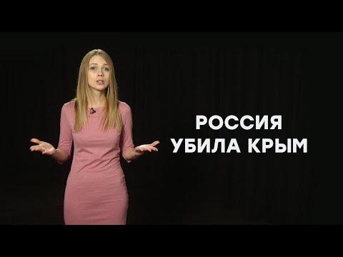 «Россия убила Крым»