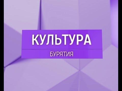 Вести Бурятия. Культура. Эфир 15.05.2017