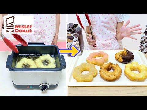 ミスド-ドーナツ屋さん-ドーナツ作り-クッキング-/-how-to-make-homemade-doughnuts
