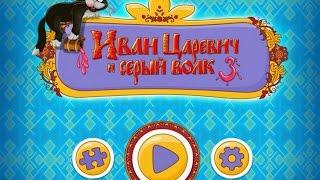 Иван Царевич и Серый Волк 3 - Gameplay #2 (ios, ipad) (RUS)