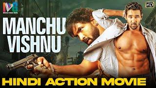 Manchu Vishnu Hindi Dubbed Action Movie   South Indian Hindi Dubbed Movies 2020   Indian Video Guru