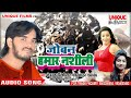 #विदेशी लाल यादव  का नया सुपरहिट गाना - Jobana Hamar Nasili - Superhit Bhojpuri Songs 2018 new