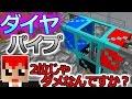 【マインクラフト】ダイヤを使ってアイテム仕分け!!【豆腐Craft実況2】14