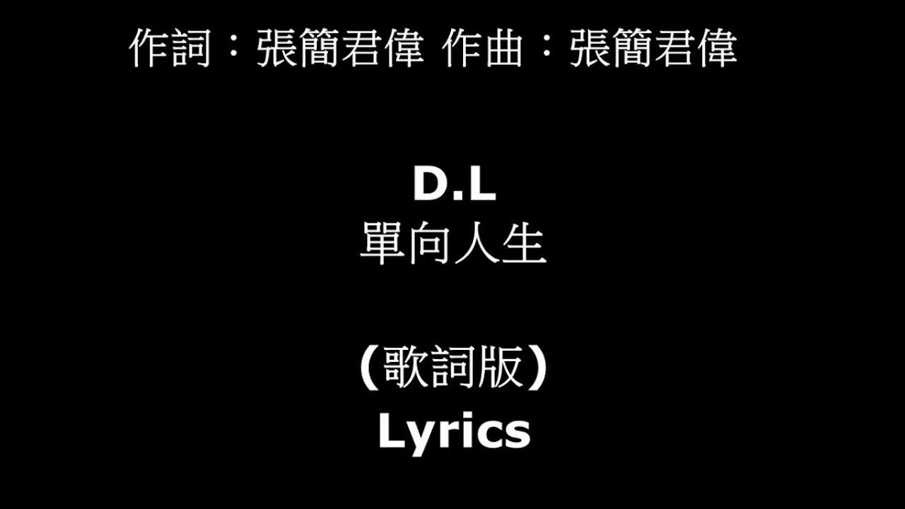 D.L 單向人生 Lyrics - YouTube