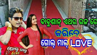 Golmaal love।। Upcoming oriya movie ।। entertainment news।। newodishadarshna ।।