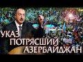 песни азербайджан