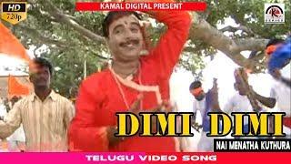 DIMI DIMI | Nai Menatha Kuthura Telugu Video Songs || Kamal Digital present