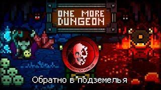 Повелитель катакомб (One More Dungeon) / Общаемся и играем