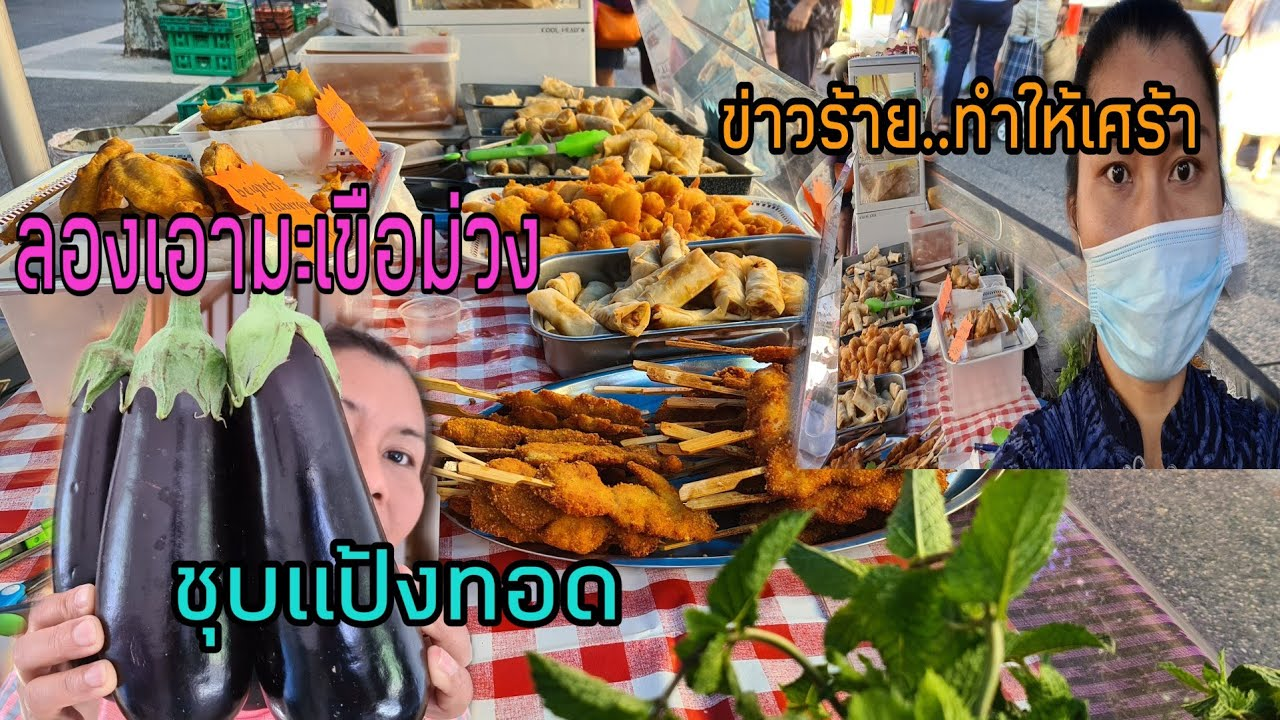 ขายอาหารไทยในตลาดนัดฝรั่งเศส# ลองเอามะเขือม่วงไปชุบแป้งทอดจ้า น่ากินสุดๆ#วันนี้มีครบทุกเรื่องราว