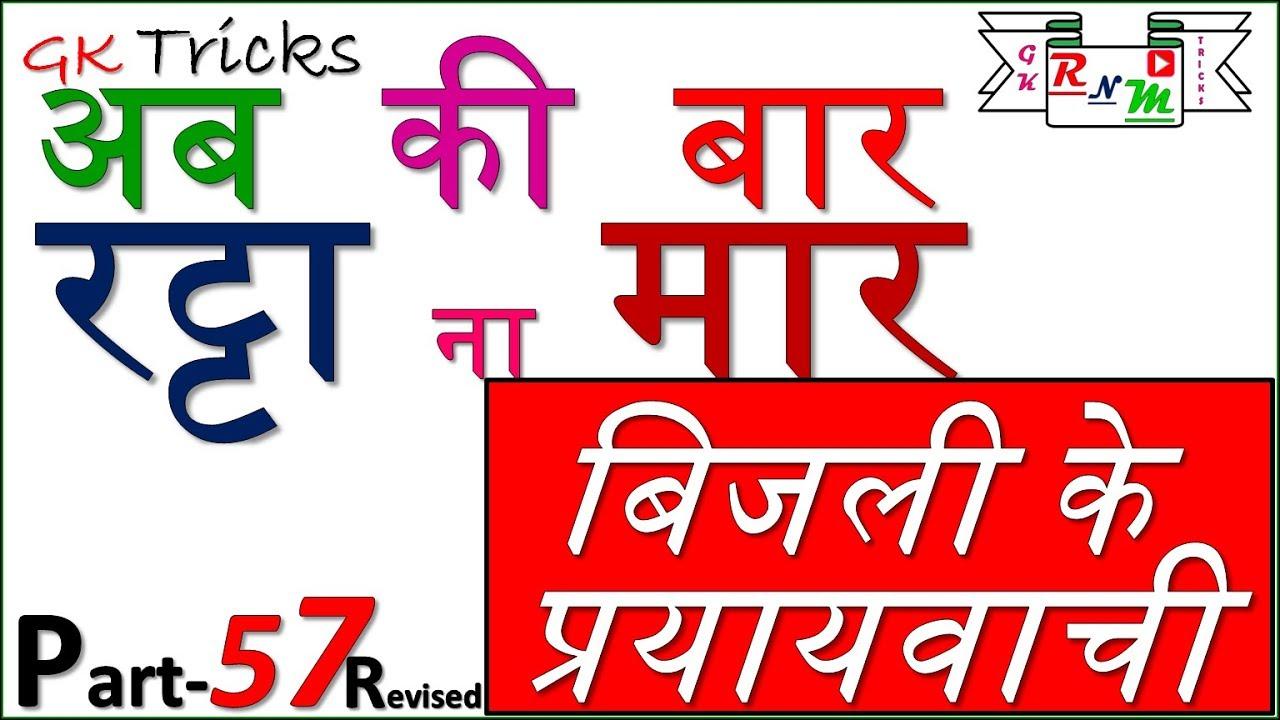 # synonyms of bijli बिजली के पर्यायवाची / मिनटों मे याद करें / hindi tricks  / UP TET hindi ssc cgl