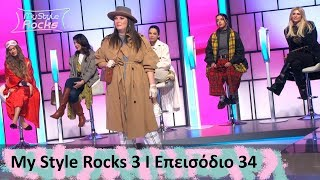 Episode 34 I Season 3 I My Style Rocks