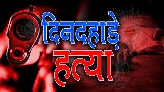 Uttar Pradesh: Women Live Murder Recorded In CCTV | Talented India Video