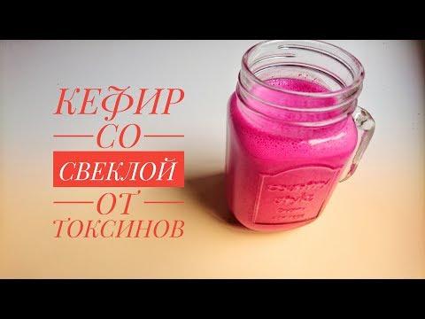Кефир со свёклой для похудения: рецепт напитка