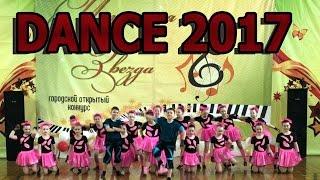 Детский танцевальный конкурс Утренняя звезда 2017. Два выступления и результаты.