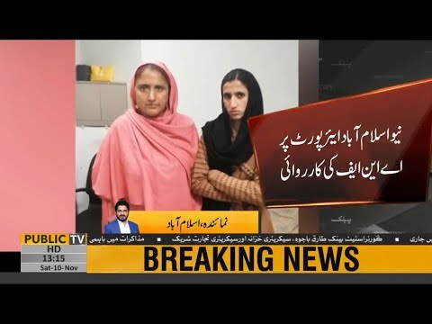 ANF arrests two female drug traffickers in Islamabad