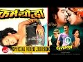 Download Three In One || Nepali Hit Movie  Song Collection 2016/2073 || Dhamaka | Sandesh | Karma Yoddha MP3 song and Music Video